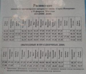 Расписание катеров город - Инкерман