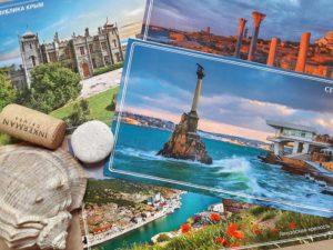 Открытки из Севастополя и Крыма