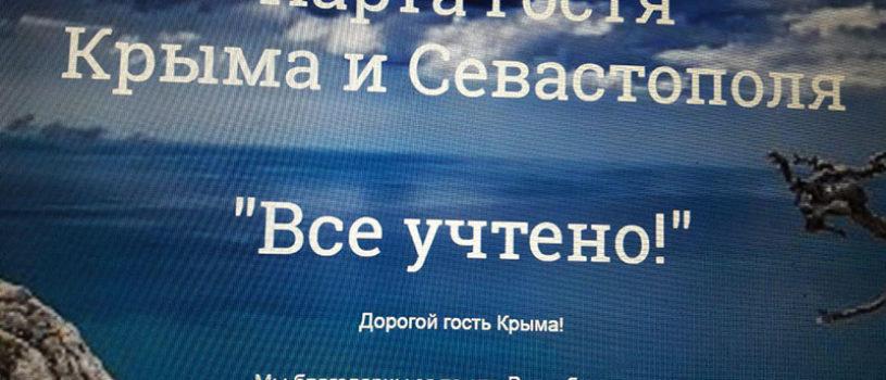 Карта гостя Крыма: инструкции по применению