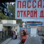 """канатная дорога в Ялте из фильма """"Асса"""""""