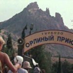 """вид на Кара-Даг в фильме """"Спортлото-82"""""""