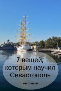 "Парусник ""Херсонес"" в Севастополе"