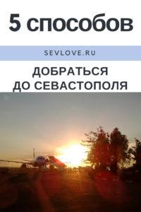 Самолет в аэропорту Крыма на закате