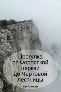 Форосский кант в тумане в Крыму