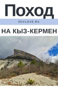 Пещерный город Кы-Кермен в Крыму
