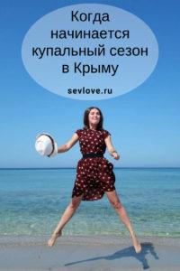 Девушка на пляже в Крыму