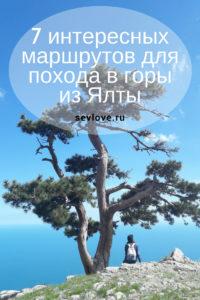 Вид с горы Шаан-Кая в Крыму
