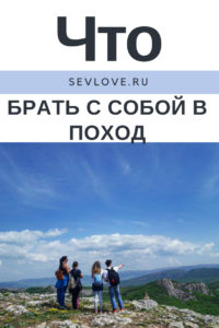 Группа туристов на Ильяс-Кая в Крыму
