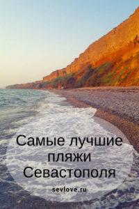 Пляж в Севастополе на закате