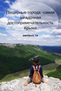 Вид с пещерного города Мангуп-кале в Крыму