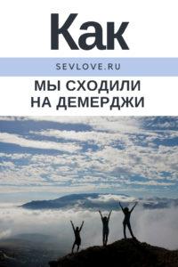 Три девушки на Демерджи в Крыму