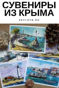 Сувениры и открытки из Крыма