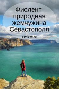 Мыс Фиолент в Севастополе