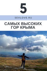 Вид с горы Чатыр-Даг в Крыму