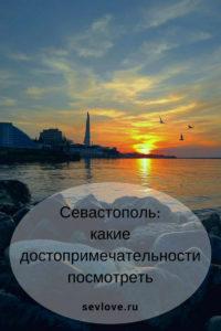 Севастополь на закате