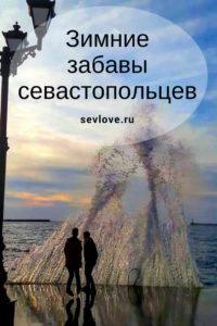 Два мальчика в шторм на набережной Севастополя