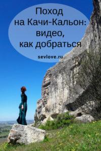 Девушка у пещерного города Качи-Кальон в Крыму