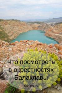 Кадыковский карьер в окрестностях Балаклавы