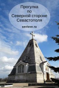 Храм на Братском кладбище на Северной стороне Севастополя