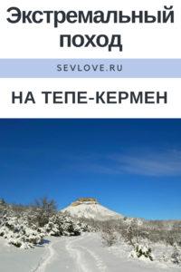 Пещерный город Тепе-Кермен зимой в снегу