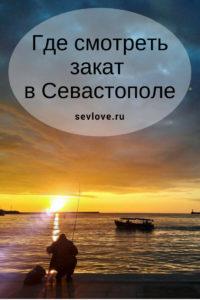 Закат на море в Севастополе