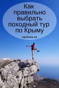 Мужчина прыгает на краю скалы в Крыму