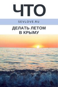 Закат на Черном море летом в Крыму