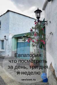 Улицы Евпатории