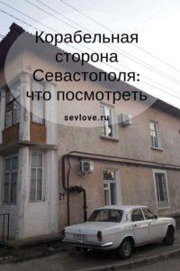 Улицы и машины Корабельной стороны Севастополя