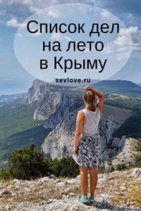 Девушка в горах в Крыму на южном берегу