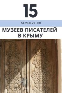 Музеи писателей и поэтов в Крыму